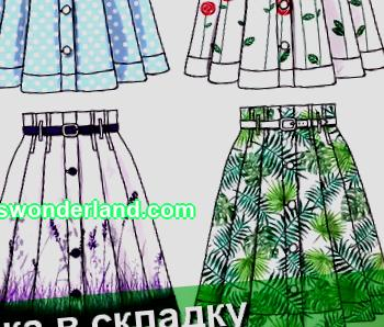 Pleated skirt: types, patterns, calculation